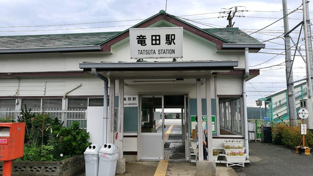竜田駅駅舎