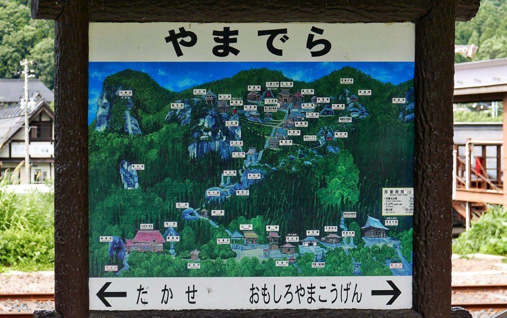 山寺駅の駅名板