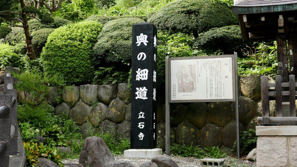 山寺の登山口と奥の細道
