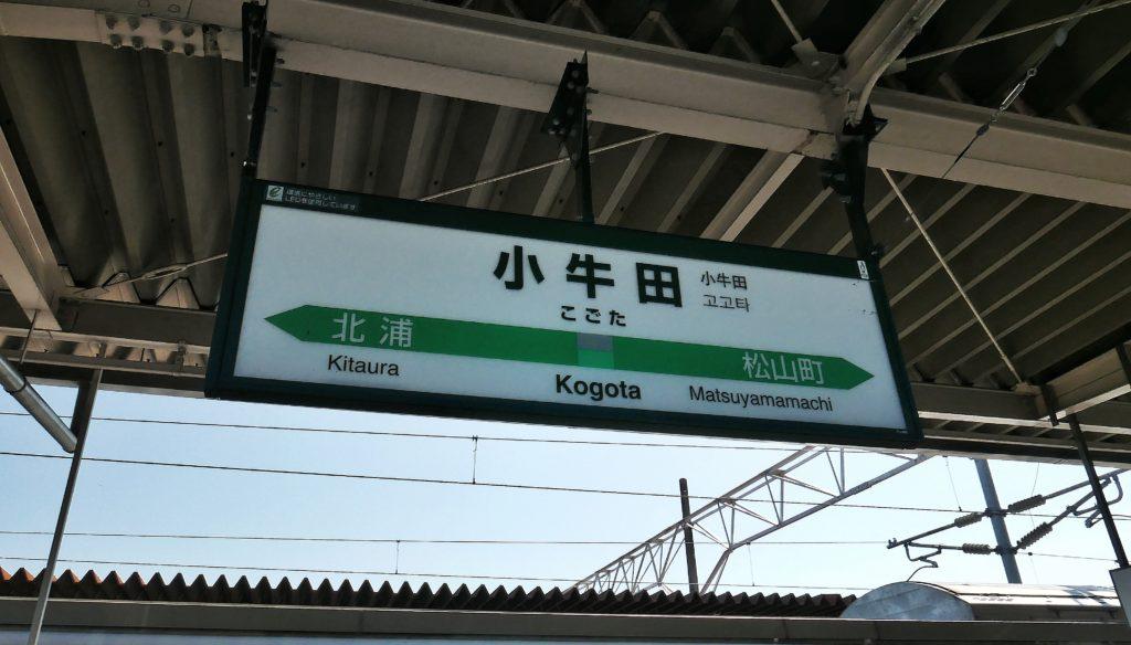 小牛田駅の駅名標